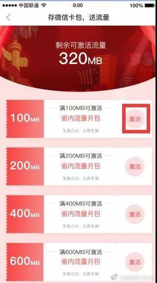中国联通电子发票添加到微信 可领1GB省内流量