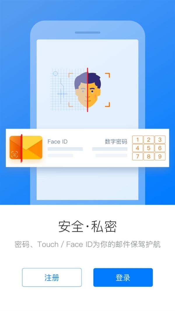 迅时邮iOS新版上线:支持密码锁/5GB附件