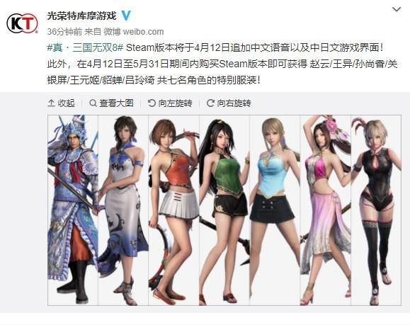 《真三国无双8》Steam版追加中文语音/界面:还有这福利