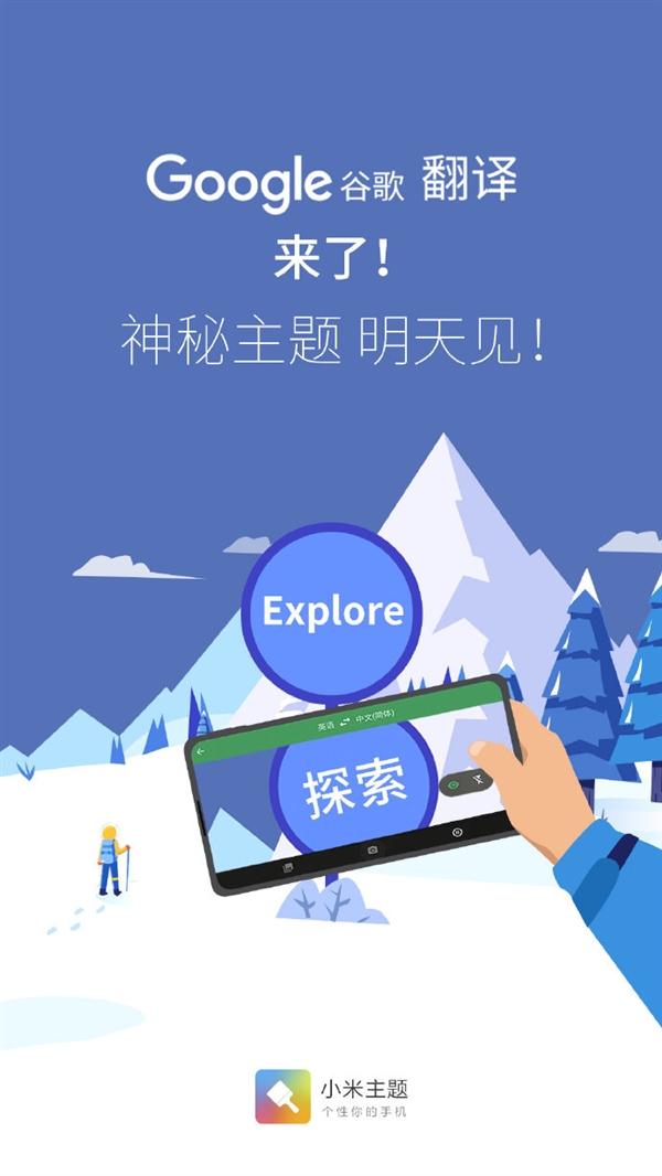 与谷歌翻译官方合作:小米全新翻译锁屏将上线
