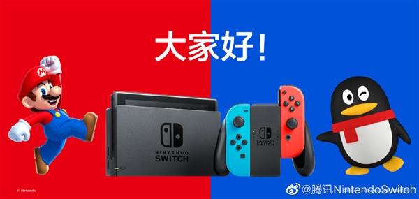 腾讯Nintendo Switch官微正式开通:努力将国行Switch带给大家