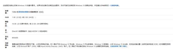 国产UOS系统安装要求曝光 比Win10还高
