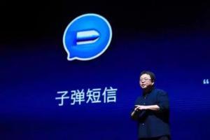 罗永浩密会微软CEO:子弹短信要爆发?