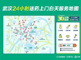 淘宝新功能:武汉市民享7X24小时急送药