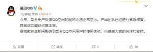 00后最喜爱的QQ功能突发故障 腾讯致歉