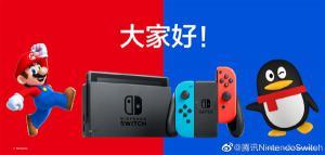 官宣!国行Switch终于来了:腾讯代理发售