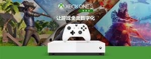 廉价版国行Xbox One S正式发售!1T送游戏