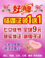 全国5省上线电子结婚证:七夕可刷脸领证