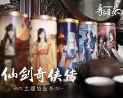 仙剑主题袋泡茶众筹开启:五种口味