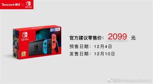 一图看懂腾讯国行Switch:2099元已种草