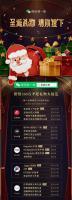 """微信搜一搜""""圣诞礼物""""有惊喜 价值500万"""