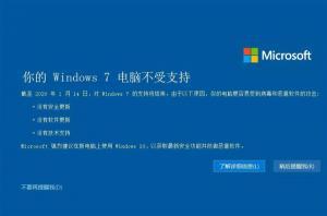 """网友晒Win7""""死亡""""通知:微软绝了"""