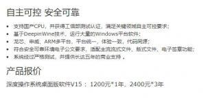 国产UOS系统不受美国限制 售价或为398元