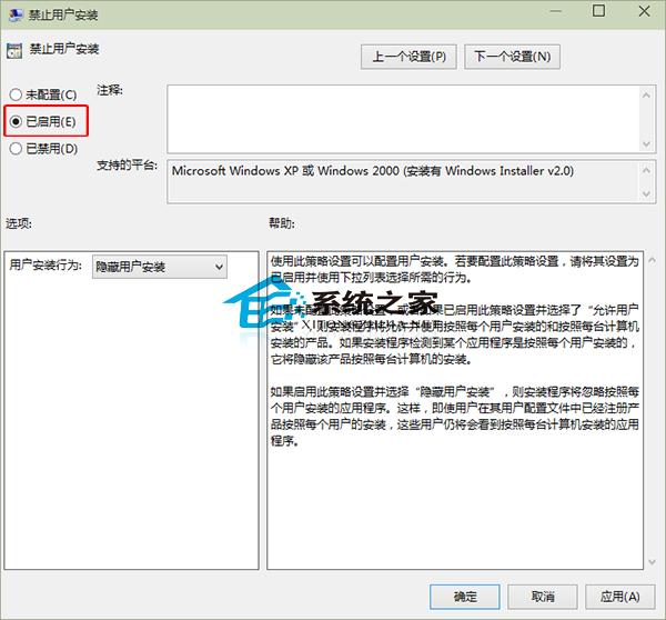 Win10系统禁止用户安装软件的设置方法