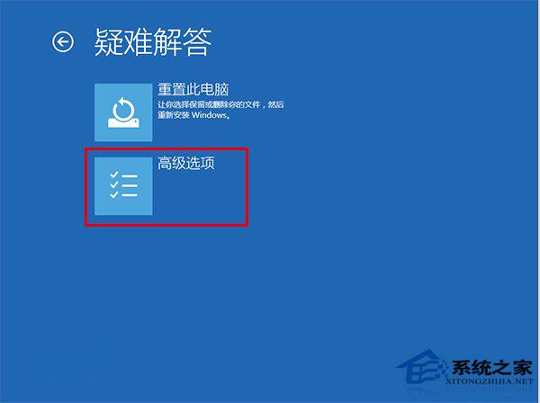 Win10通过快捷键进入安全模式的方法