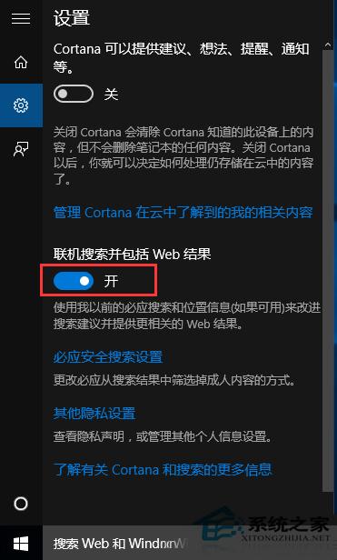 Win10如何清除搜索结果中的网页内容提示