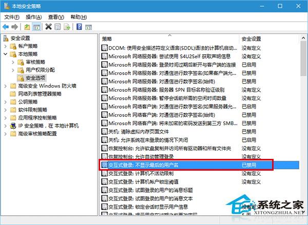 Win10系统多账户如何设置不显示最后用户名