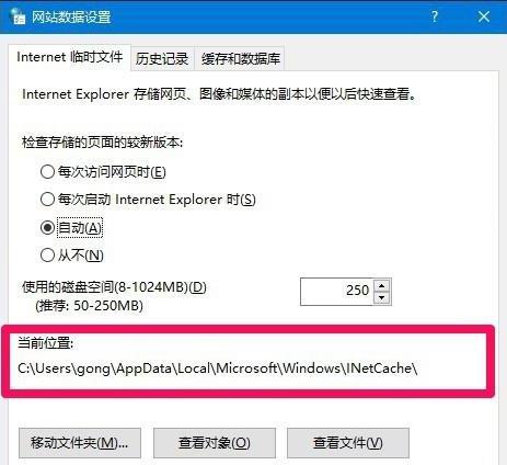Win10 IE浏览器的临时文件夹在哪?