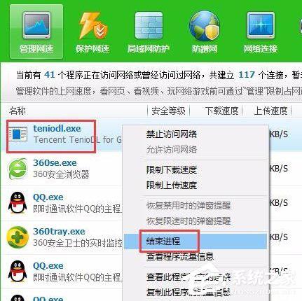 Win10系统如何关闭腾讯游戏进程teniodl.exe?