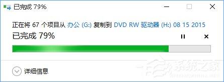 Win10如何刻录dvd光盘?dvd光盘刻录方法