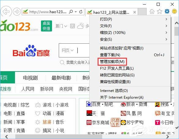 Win10如何修改ie浏览器默认的搜索引擎?