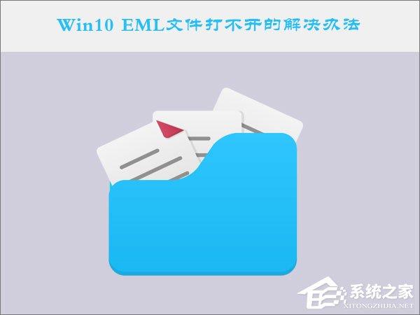 Win10系统下EML文件如何打开?Win10 EML文件打不开的解决办法