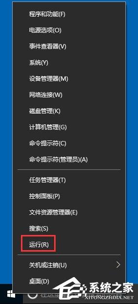 Win10如何打开系统服务?Win10打开系统服务的方法