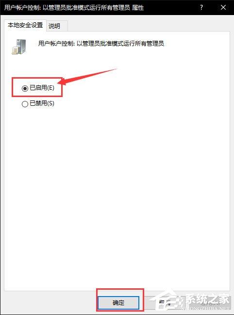 Win10无法使用内置管理员账户打开应用如何解决?