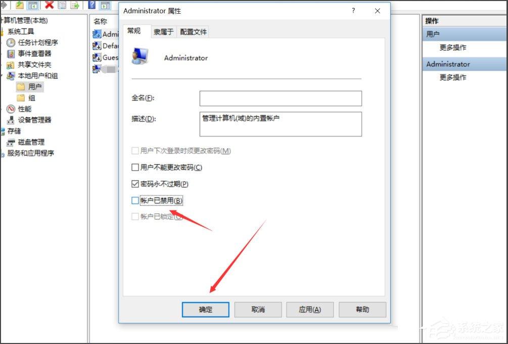 Win10提示无法使用内置管理员账户打开应用如何办?