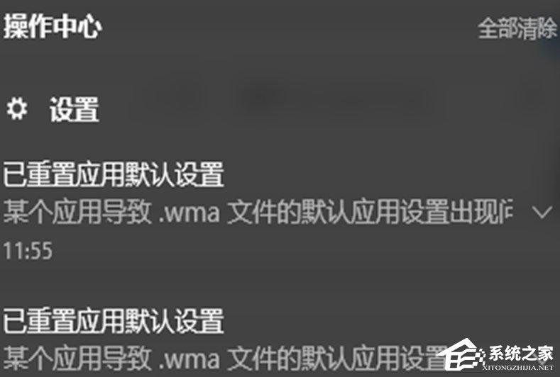 Win10总提示已重置应用默认设置如何解决?