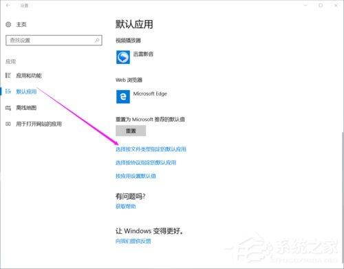 Win10提示已重置应用默认设置如何办?