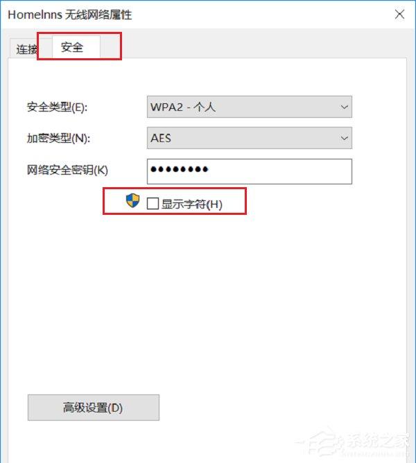 Win10能查看已连接的WiFi的密码吗?
