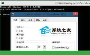 Win10命令提示符CMD变化介绍