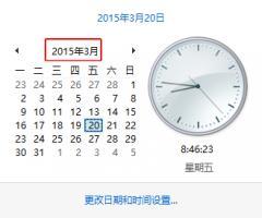 Win10桌面右下角快速查看日期的方法