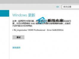更新Win10预览版10049出现错误代码0x8020002e如何解决