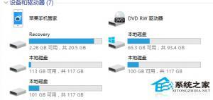 升级Win10系统后不显示磁盘盘符如何解决?