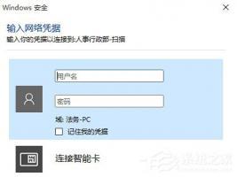 Win10访问局域网共享文件时提示输入网络凭据的解决方法