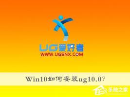 Win10如何安装ug10.0?ug10.0的安装方法