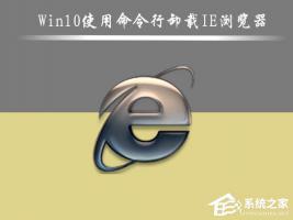 Win10如何删除IE浏览器?Win10使用命令行卸载IE浏览器的方法