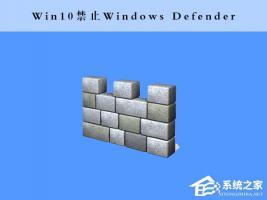 "Win10使用命令提示符禁止""Windows Defender""的方法"