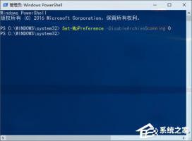 Win10如何使用命令让Windows Defender默认开启压缩文件扫描?