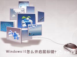 Windows10如何开启鼠标键?Windows10打开鼠标键的操作方法