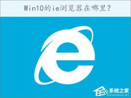 Win10的ie浏览器在哪里?Win10如何打开ie浏览器?