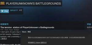 """Win10运行绝地求生提示""""Steam无法连接到更新服务器""""如何办?"""