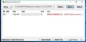 Win10系统MiFlash找不到指定文件的具体解决办法