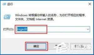 Win10系统使用注册表修改系统启动项的方法