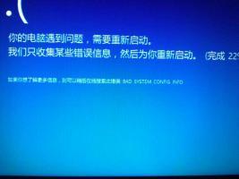 Win10蓝屏提示BAD SYSTEM CONFIG INFO如何办?蓝屏提示BAD SYSTEM CONFIG INFO的解决办法