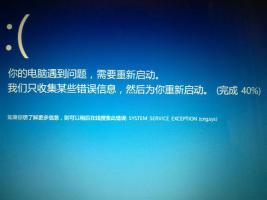 电脑蓝屏提示SYSTEM SERVICE EXCEPTION如何办?蓝屏提示SYSTEM SERVICE EXCEPTION的解决办法