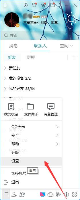 如何取消QQ空间访问权限?QQ空间访问权限关闭方法