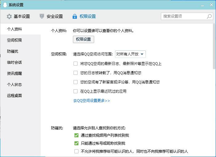 如何取消QQ空间访问权限?